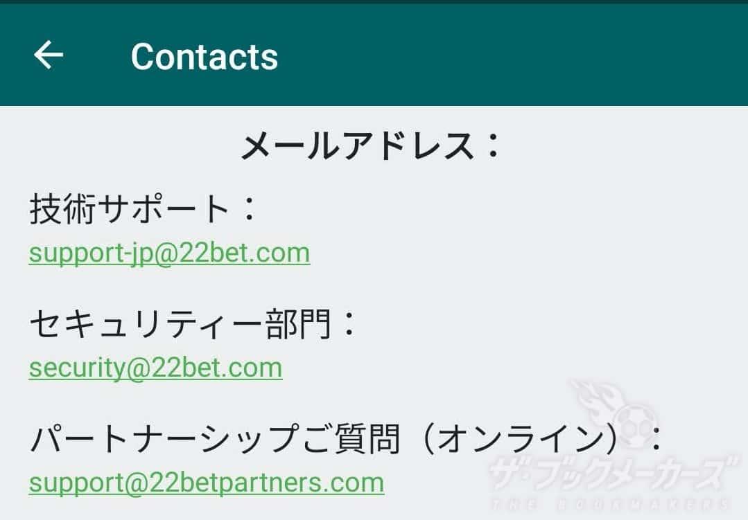 22BET アプリの日本語サポート