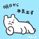 ザ・ブックメーカーズ ライター KU(くー)