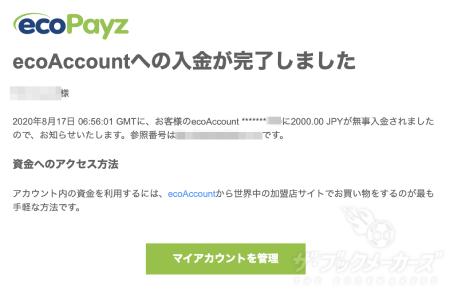 エコペイズビットコイン入金