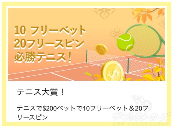 10betJapanのテニスボーナス