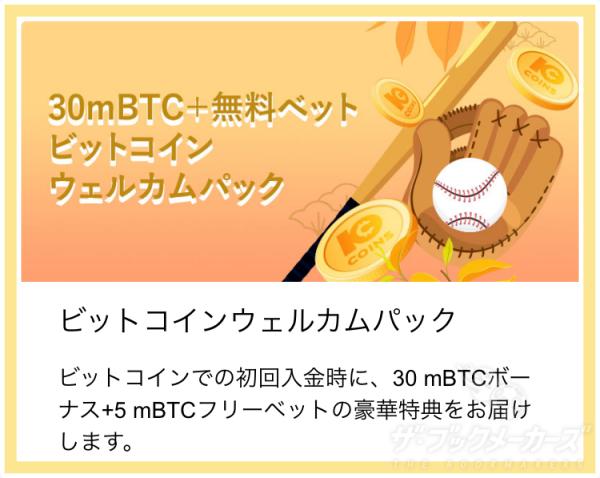 10betJapanのボーナス