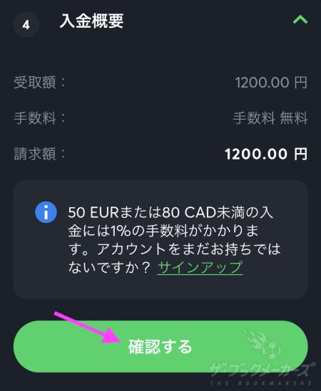 アイオーマッチベター入金
