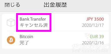 日本円のカードをアストロペイで出金