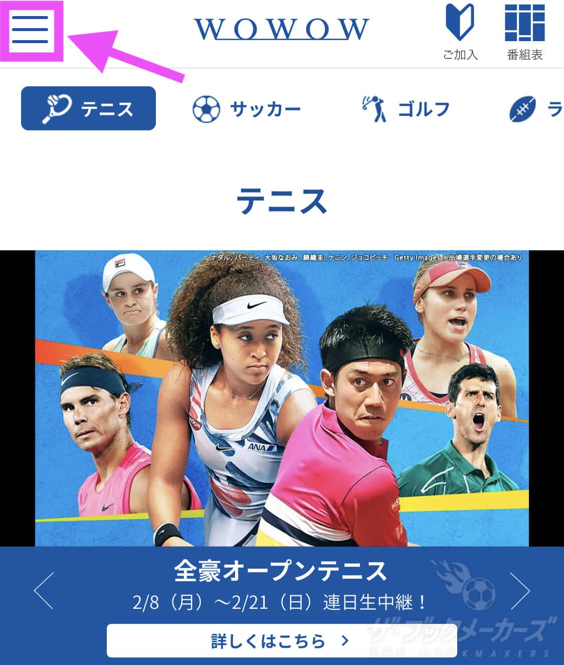 テニスWOWOW登録