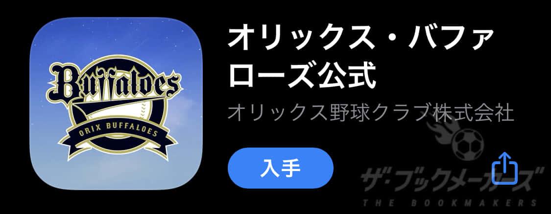 バッファローズアプリ