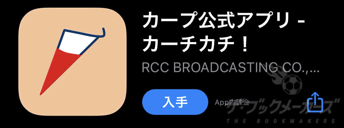 カープアプリ