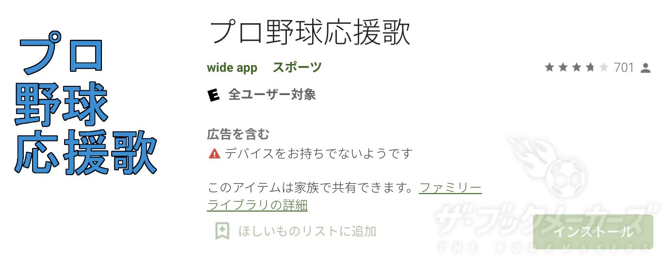 プロ野球応援歌アプリ
