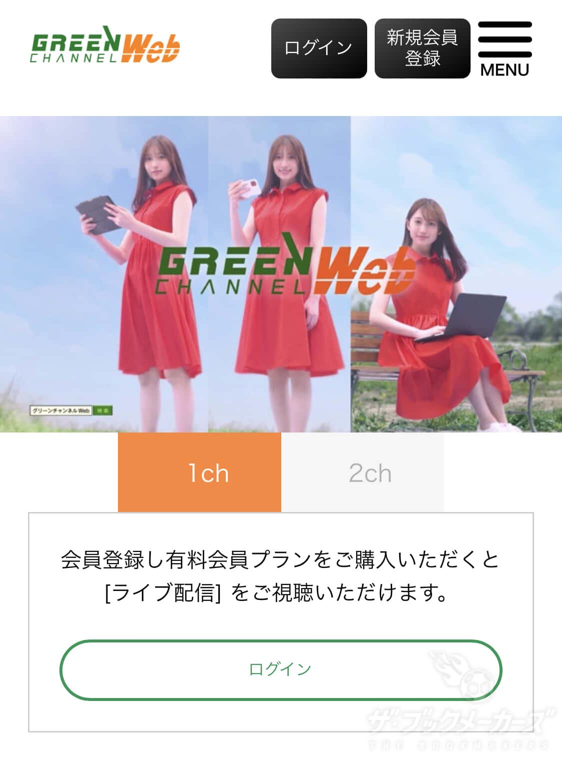 グリーンチャンネルウェブ