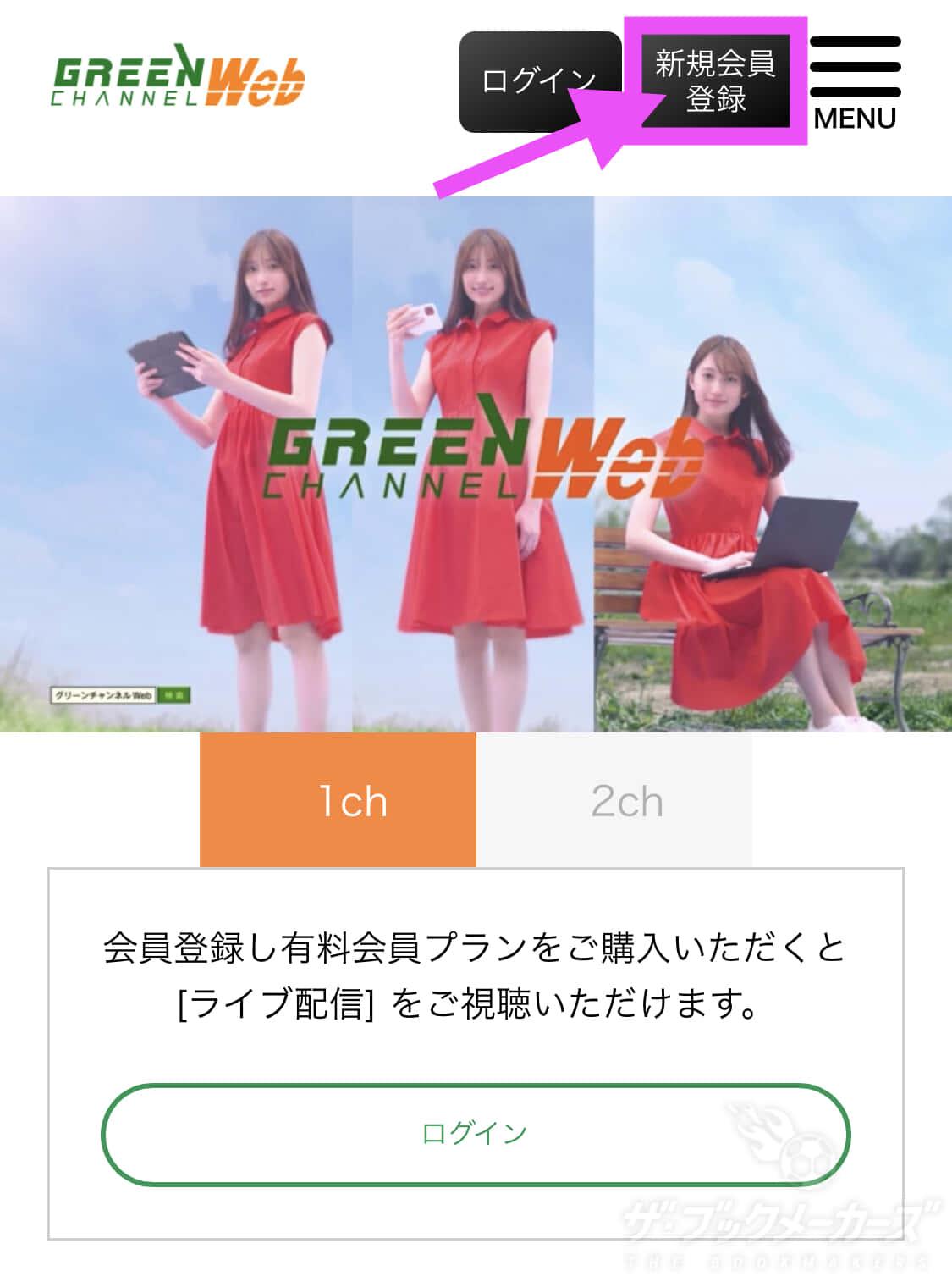 グリーンチャンネルWeb視聴方法
