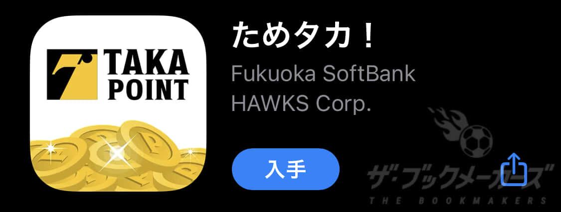 ホークスアプリ