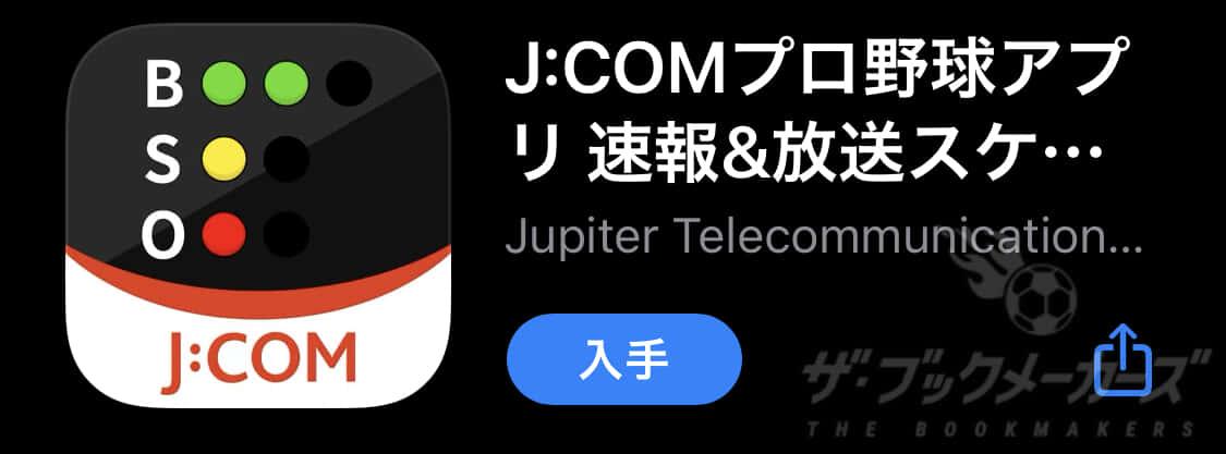 Jcomアプリ