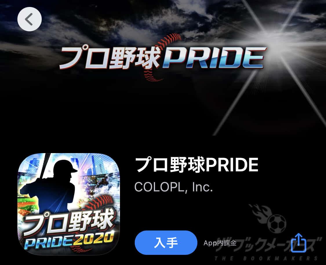 PRODEアプリ