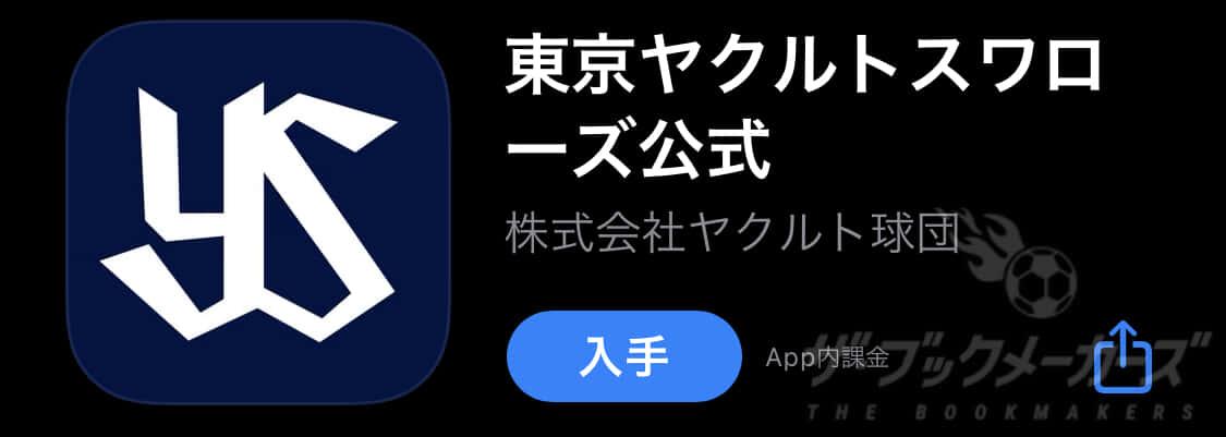 スワローズアプリ