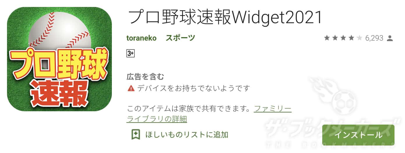 プロ野球速報Widgetアプリ