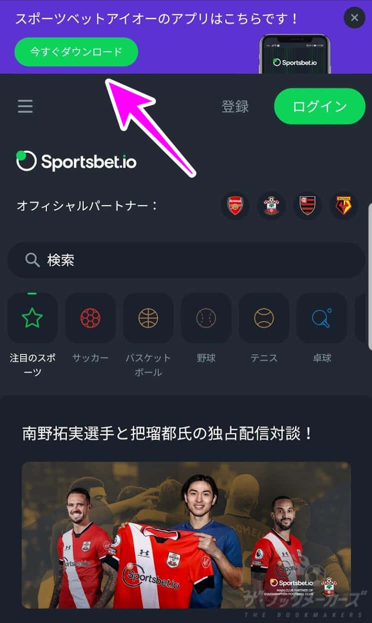 スポーツベットアイオーのアプリ
