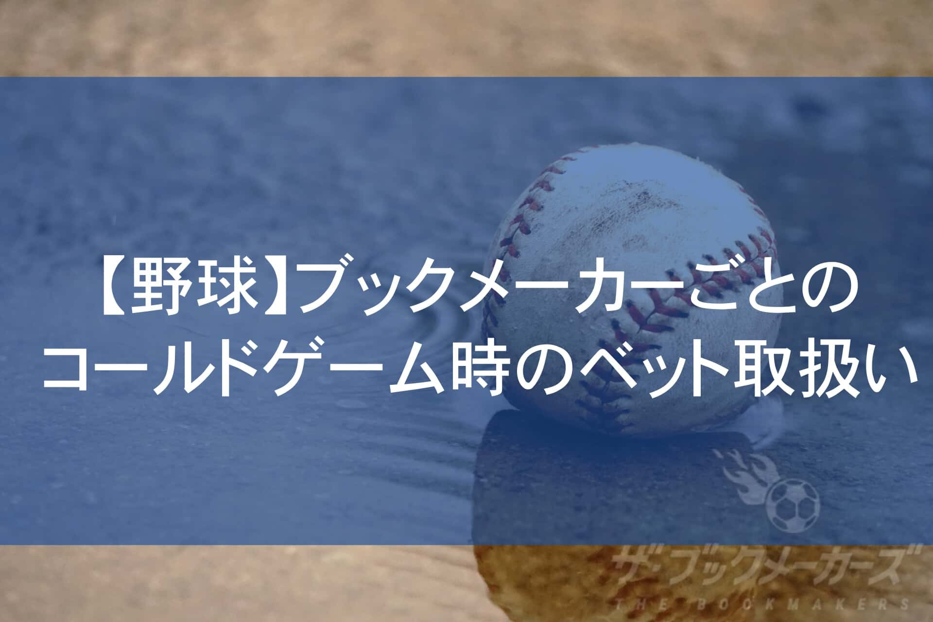 「野球」ブックメーカーでコールドゲームになった場合
