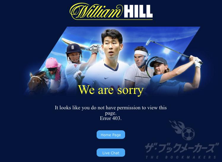 ウィリアムヒルでログインできない