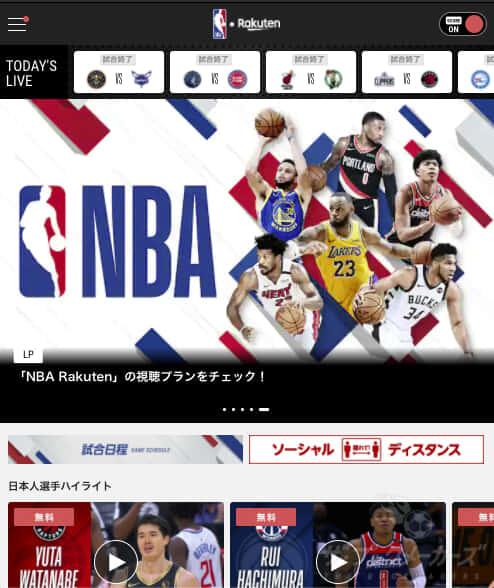 NBA RAKUTEN/NBA視聴できるおすすめサイト