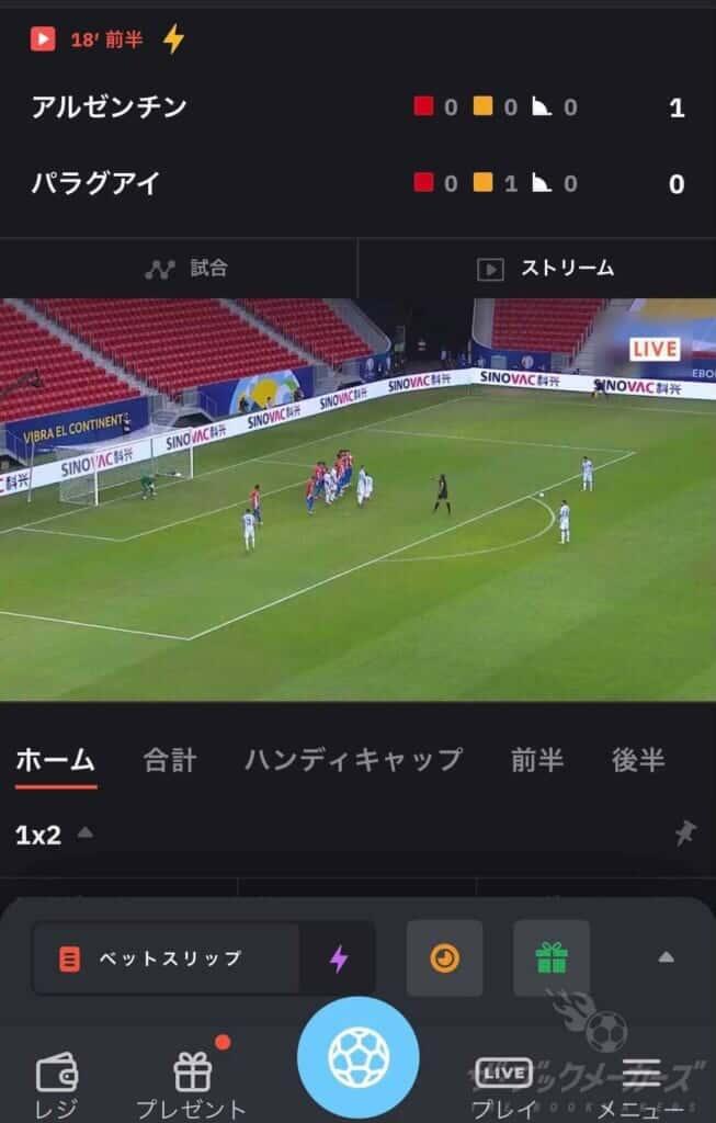 BONS スポーツ無料視聴・ライブ配信