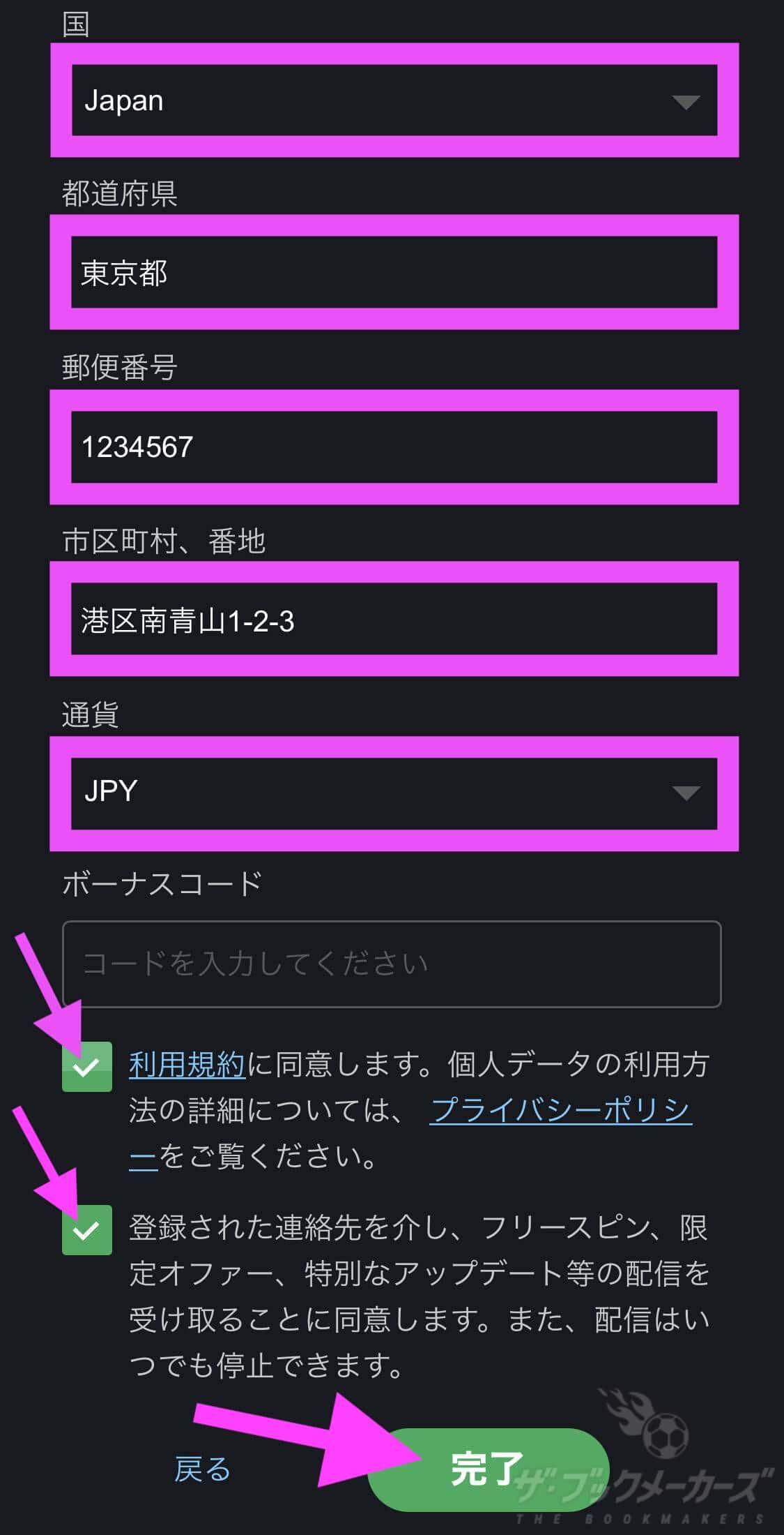 BONS登録