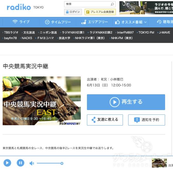 ラジオ・radikoで海外競馬を視聴