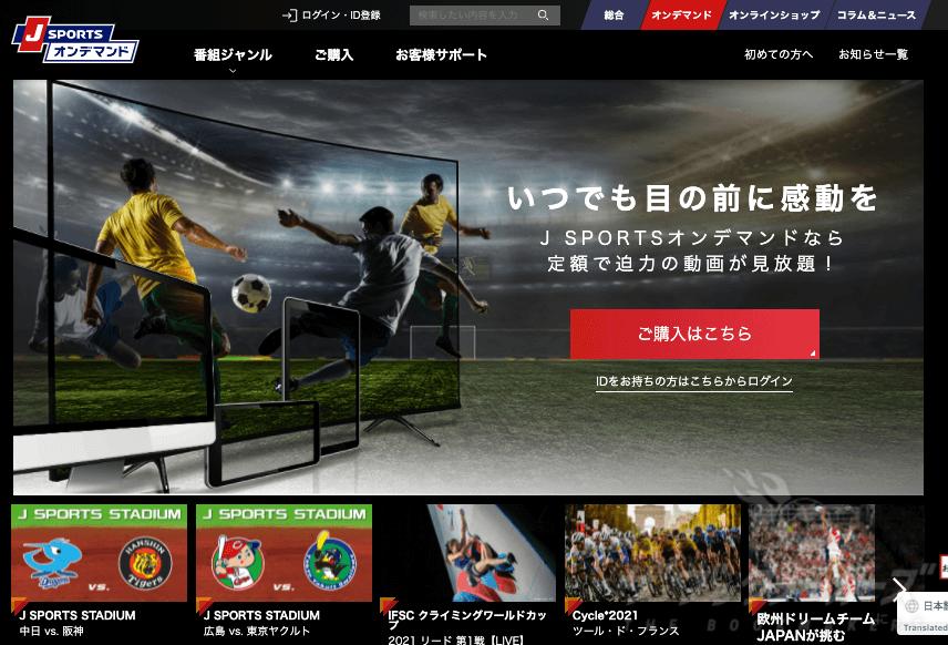 j-sports スポーツ無料視聴・ライブ配信