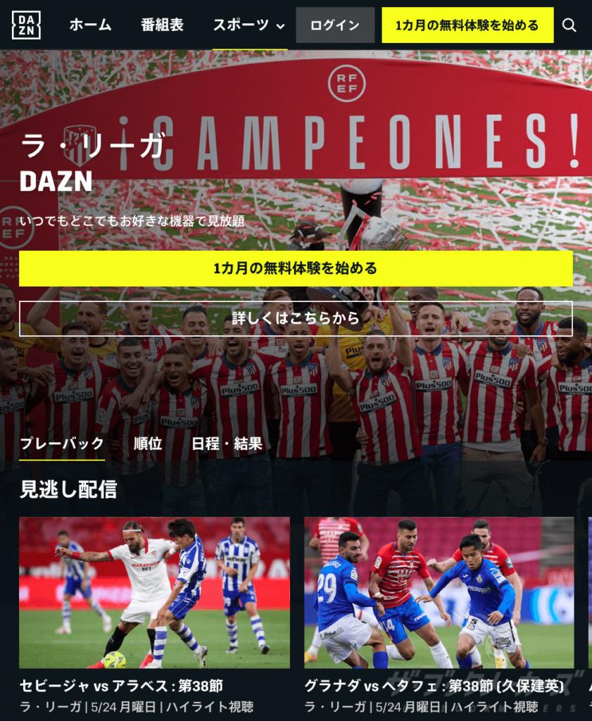 DAZN・サッカー動画