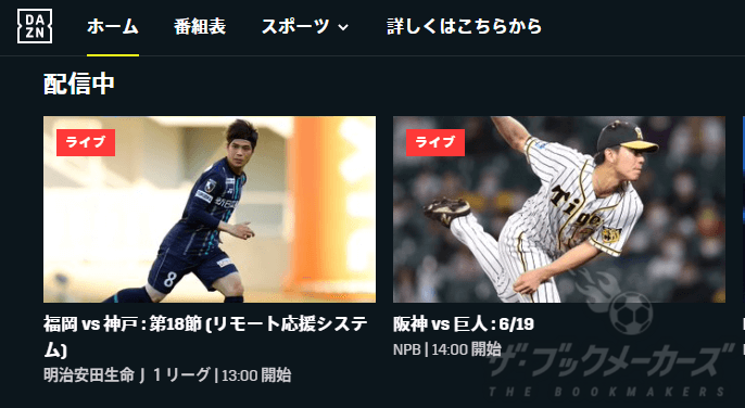 DAZN スポーツ無料視聴・ライブ配信