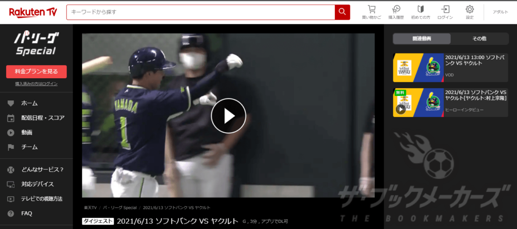 楽天TV スポーツ無料視聴・ライブ配信