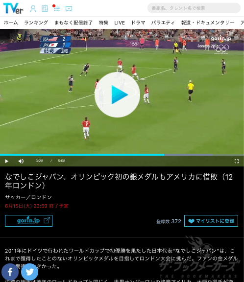 tver・海外サッカー/日本代表