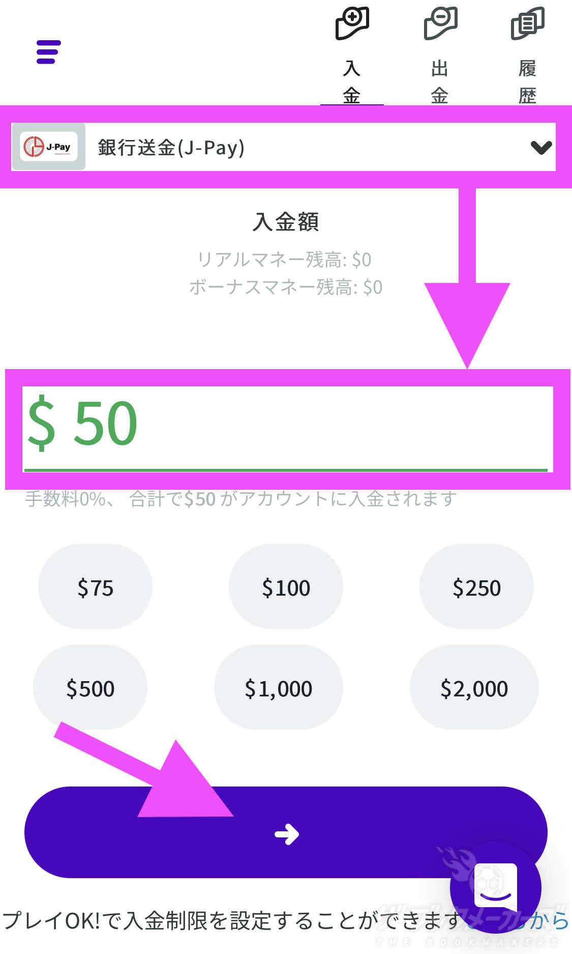 カスモ銀行入金