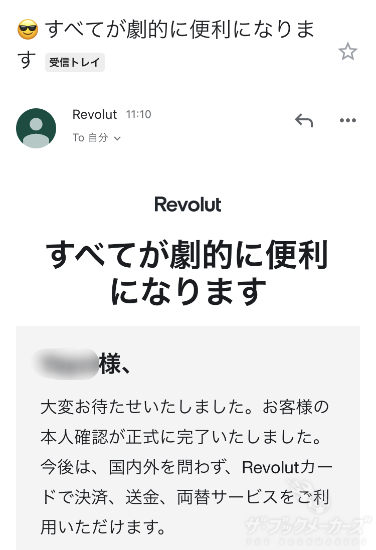 Revolut(レボリュート)の本人確認方法
