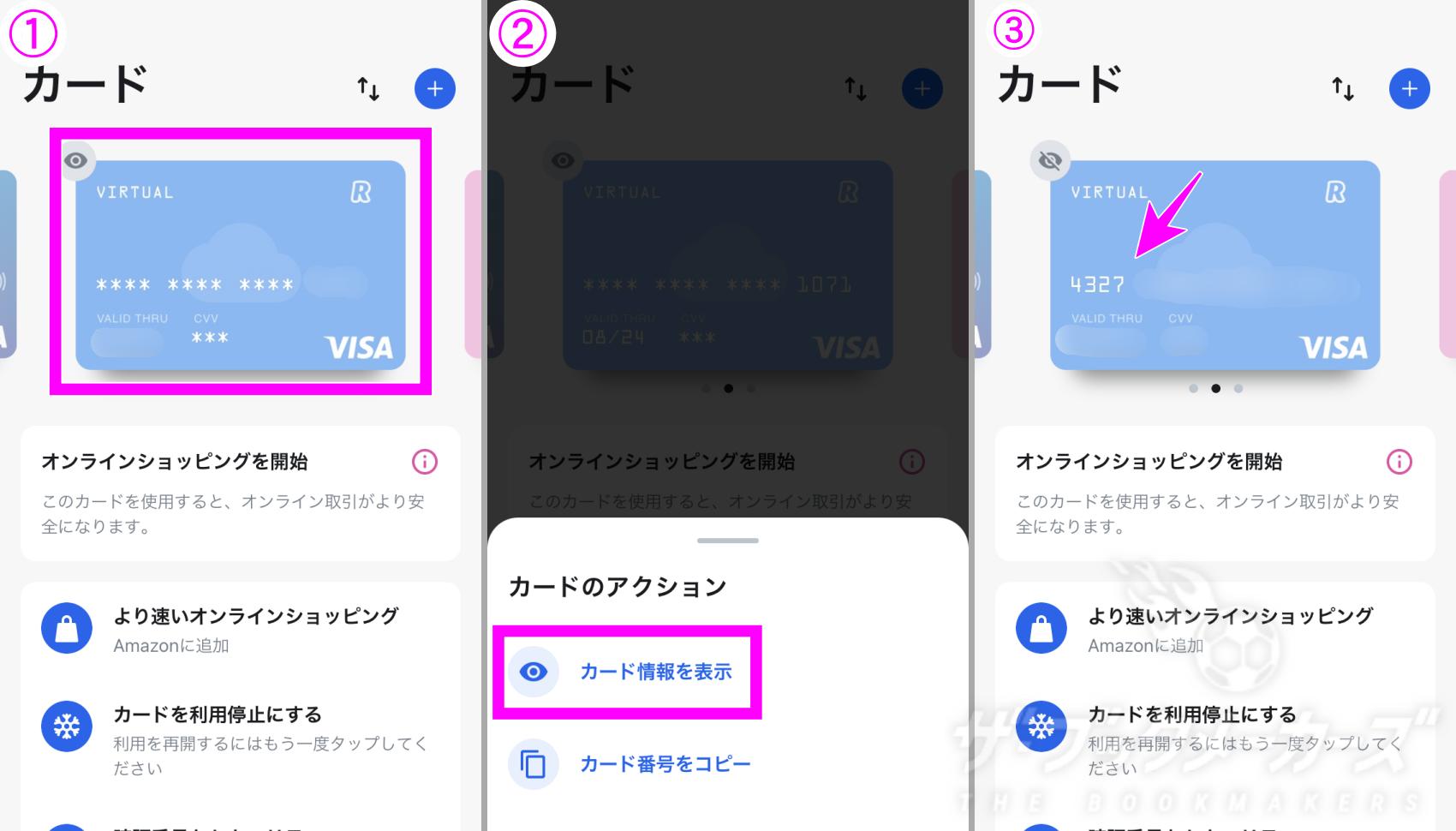 Revolut(レボリュート)バーチャルカードの申し込み方法