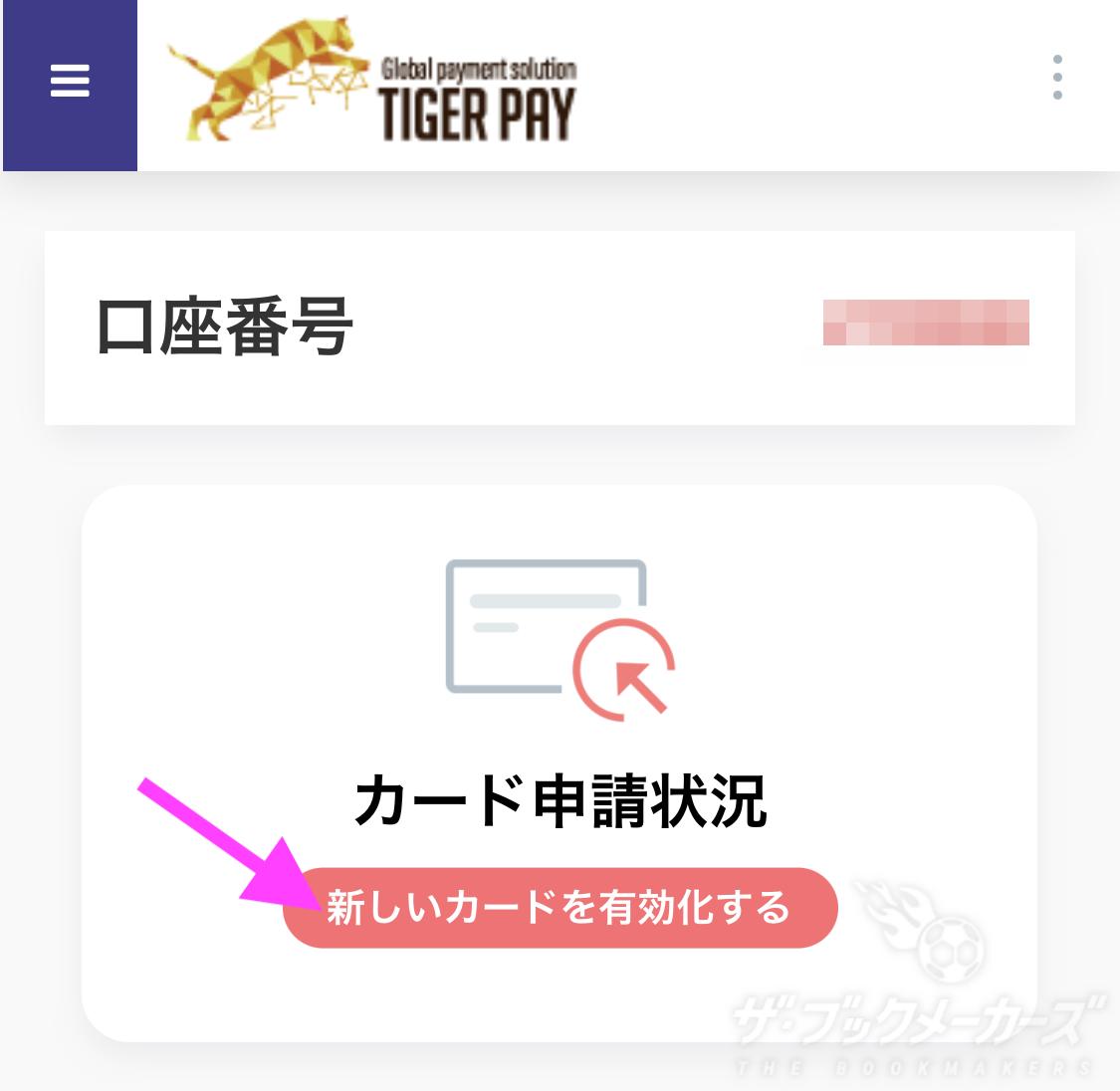 タイガーペイカード発行
