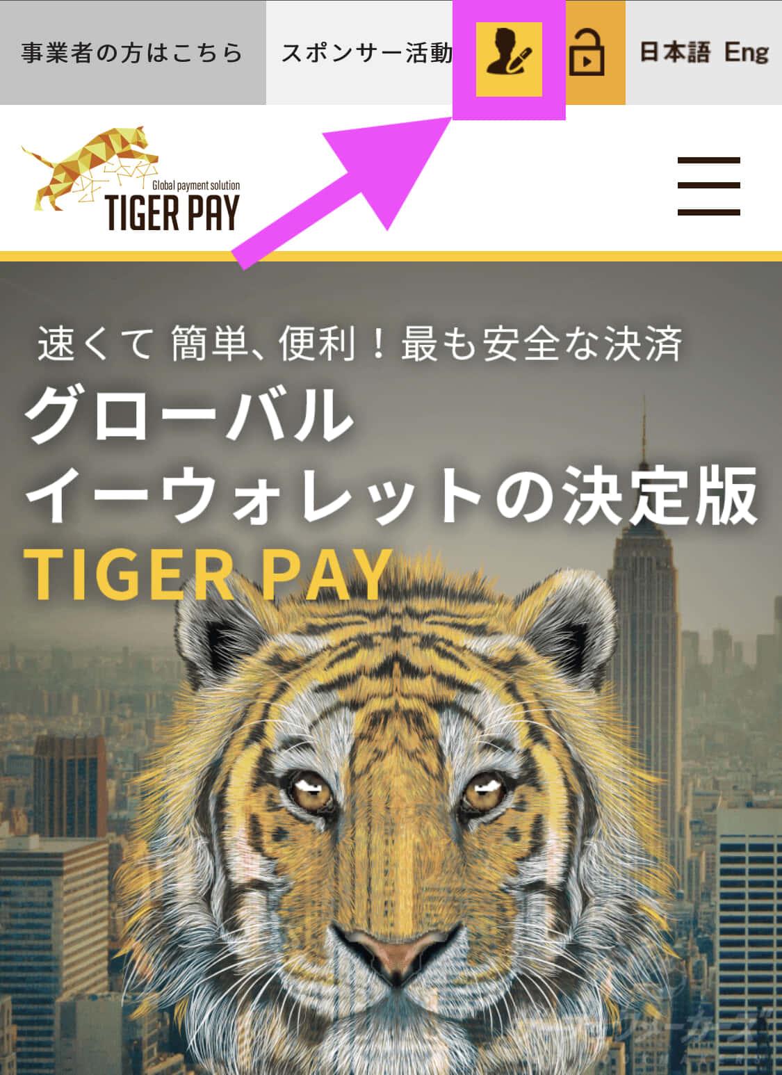 タイガーペイ登録