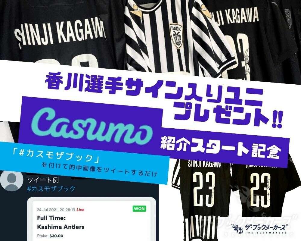 香川サイン入りシャツプレゼント