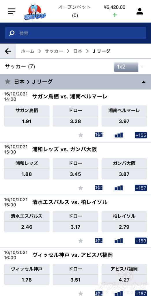 賭けリン日本語アプリ
